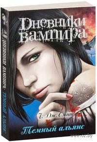 Дневники вампира. Темный альянс (м). Лиза Смит