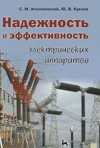 Надежность и эффективность электрических аппаратов. Станислав Аполлонский, Юрий Куклев