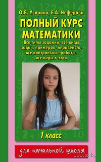 Полный курс математики. 1 класс. Ольга Узорова
