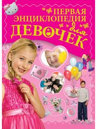 Первая энциклопедия для девочек. Дарья Ермакович