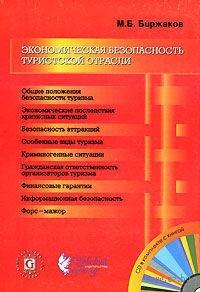 Экономическая безопасность туристской отрасли (+ CD). Михаил Биржаков