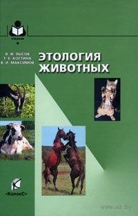 Этология животных. Виктор Лысов, Татьяна Костина, Владимир Максимов