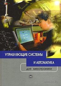 Управляющие системы и автоматика. Бернард Зиппель, Ханс Кауфман, Альбрехт Бауман