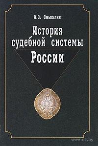 История судебной системы России. Александр Смыкалин