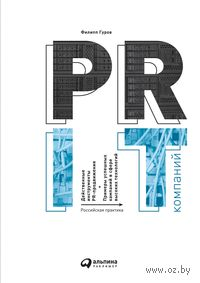 PR IT-компаний. Российская практика. Ф. Гуров
