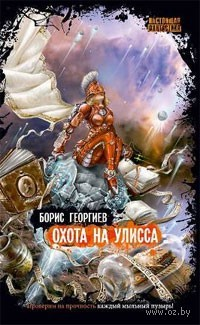 Охота на Улисса. Борис Георгиев