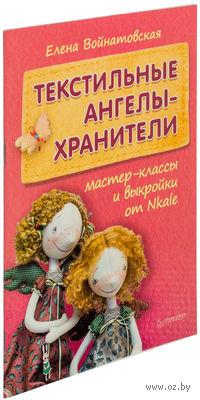 Текстильные ангелы-хранители. Мастер-классы и выкройки от Nkale