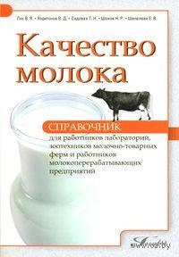 Качество молока. Вера Лях, Владимир Харитонов, Татьяна Садовая