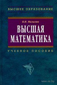 Высшая математика. Вячеслав Малыхин
