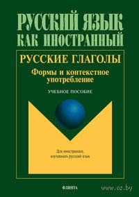 Русские глаголы. Формы и контекстное употребление. Т. Шустикова, А. Атабекова, Н. Курмаева