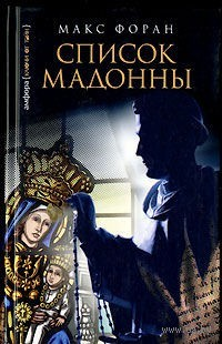 Список Мадонны. Макс Форан