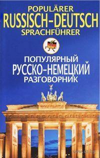 Популярный русско-немецкий разговорник. Н. Прокопьева