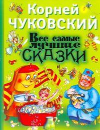Все самые лучшие сказки (зеленая). Корней Чуковский