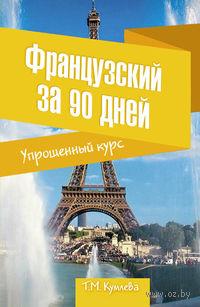 Французский за 90 дней. Упрощенный курс. Татьяна Кумлева