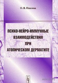 Психо-нейро-иммунные взаимодействия при атопическом дерматите. Ольга Павлова