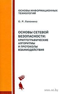 Основы сетевой безопасности. Криптографические алгоритмы и протоколы взаимодействия. Ольга Лапонина