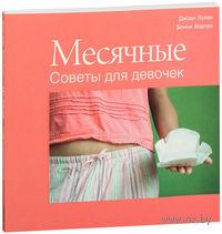 Месячные. Советы для девочек. Джоан Лулан, Бонни Вортен