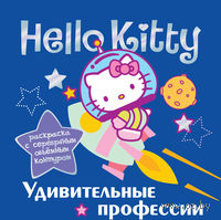 Hello Kitty! Удивительные профессии. Раскраска