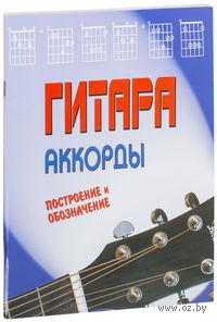 Гитара. Аккорды. Построение и обозначение