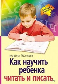 Как научить ребенка читать и писать. Марина Полякова