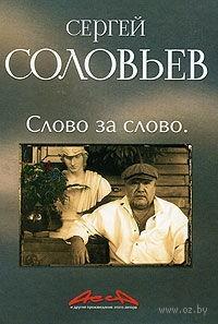 Асса и другие произведения этого автора. Книга 3. Слово за слово. Сергей Соловьев