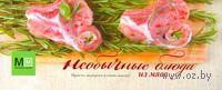 Необычные блюда из мяса