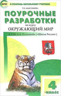 Окружающий мир. 4 класс. Поурочные разработки к УМК А. А. Плешакова (