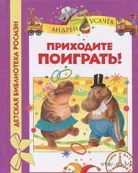 Приходите поиграть!. Андрей Усачев