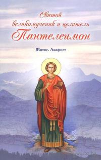 Святой великомученик и целитель Пантелеимон. Житие. Акафист