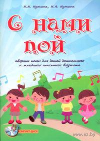 С нами пой. Сборник песен для детей дошкольного и младшего школьного возраста (+ CD)