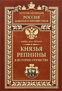 Князья Репнины в истории Отечества. Михаил Репнин