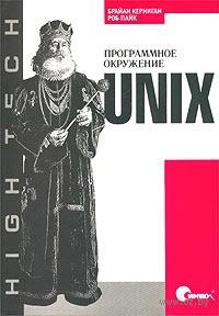 UNIX. Программное окружение. Брайан Керниган, Р. Пайк