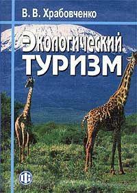 Экологический туризм. Владимир Храбовченко