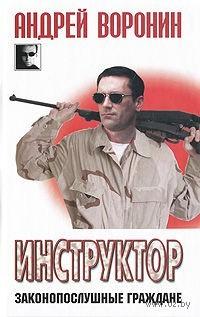 Инструктор. Законопослушные граждане. Андрей Воронин