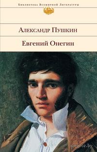 Евгений Онегин. Александр Пушкин