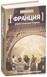 Убийственный Париж. Михаил Трофименков