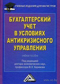 Бухгалтерский учет в условиях антикризисного управления