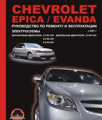 Chevrolet Epica / Evanda с 2001 г. Руководство по ремонту и эксплуатации