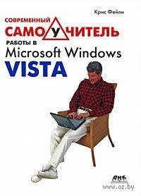 Современный самоучитель работы в Microsoft Windows Vista. Крис Фейли
