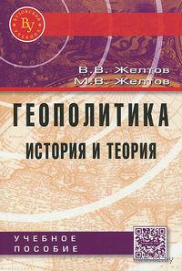 Геополитика. История и теория. Виктор Желтов, Максим Желтов