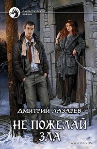 Не пожелай зла. Дмитрий Лазарев