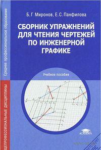 Сборник упражнений для чтения чертежей по инженерной графике. Борис Миронов, Елена Панфилова