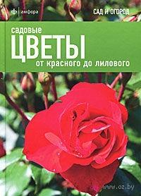 Садовые цветы. От красного до лилового. Джеймс Александер-Синклер