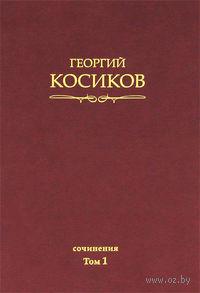 Георгий Косиков. Сочинения. Том 1. Французская литература. Георгий Косиков
