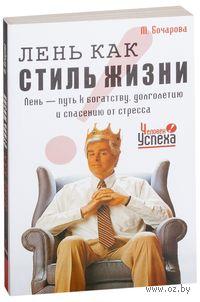 Лень, как стиль жизни. Лень - путь к богатству, долголетию и спасению от стресса. М. Бочарова