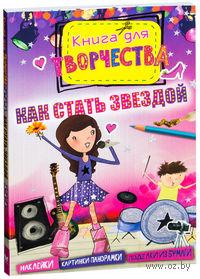 Как стать звездой. Книга для творчества