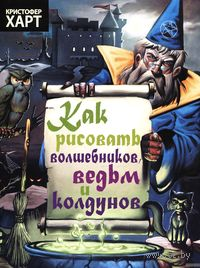 Как рисовать волшебников, ведьм и колдунов
