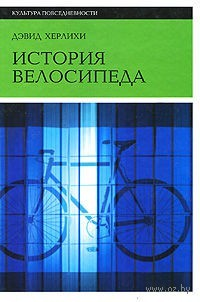 История велосипеда. Дэвид Херлихи