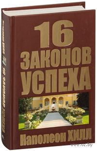 16 законов успеха (золотое тиснение). Наполеон Хилл