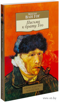 Письма к брату Тео. Винсент Ван Гог